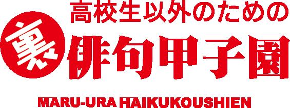 まる裏俳句甲子園ホームページ